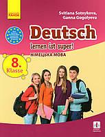 Німецька мова, 8 клас (8 рік навчання). Сотнікова С.І. Гоголєва В.Г.