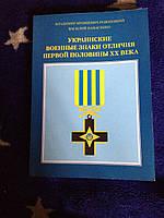 """Книга """"Украинские военные знаки отличия ....."""
