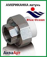 Американка из латуни с внутренней резьбой  25х3/4 BLUE OCEAN