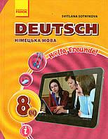 Німецька мова, 8 клас (4 рік навчання). Сотнікова С.І.