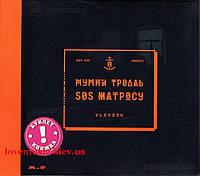 Музичний сд диск МУМИЙ ТРОЛЛЬ SOS Матросу (2013) (audio cd)