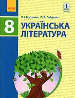 Українська література, 8 клас. Борзенко О.І., Лобусова О.В.