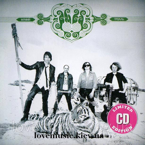 Музичний сд диск МУМИЙ ТРОЛЛЬ Амба (2007) (audio cd)