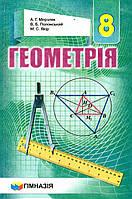 Геометрія., 8 клас. Мерзляк А.Г., Полонський В.Б., Якір М.С.