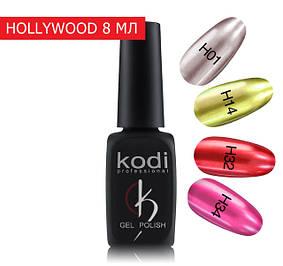 "Kodi Professional ""Hollywood"" зеркальный гель-лак, 8 мл"