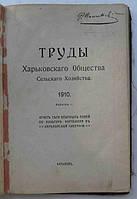 Труды Харьковского о-ва сельского хозяйства. 2 в.
