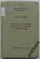 Статьи и отрывки из пед.сочинений.1939 г.