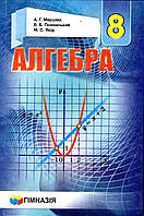 Алгебра., 8 клас. Мерзляк А.Г., Полонський В.Б., Якір М.С.