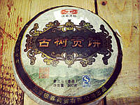 Пуэр Шен Гушу Гон Бин 2011г.,  От 10 Грамм