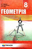 Геометрія, 8 клас (з поглибленним вивченням) Мерзляк А. Г., Полонський В. Б., Якір М. С.