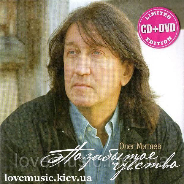 Музичний сд диск ОЛЕГ МИТЯЕВ Позабытое чувство (2011) (audio cd)