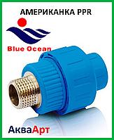 Американка из ППР с латунной вставкой с наружной резьбой 20х1/2 BLUE OCEAN