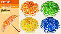 Зонт Осень E12808  4 цвета, прозрачная клеенка, в пак.73см