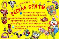 """Магазин """"Веселе Свято"""""""