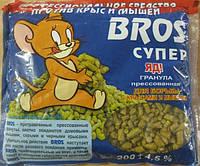 Препарат для уничтожения крыс Bros супер, 200г.