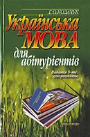 Українська мова для абітурієнтів. Козачук Г.О.