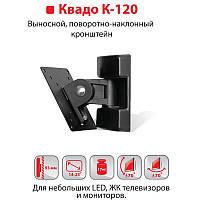 Кронштейн КВАДО К-120 под TV черный