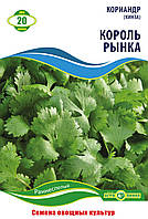 Семена кориандра сорт Король рынка (кинза) 20 гр ТМ Агролиния