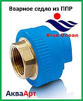 Вварное седло из ППР с латунной вставкой с внутренней резьбой 63х25х1/2 BLUE OCEAN