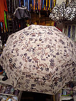 Бежевый зонтик