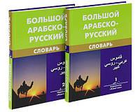 Большой арабско-русский словарь: около 100 000 слов и словосочетаний. В 2-х томах (количество томов: