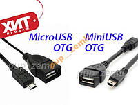 Mini Micro USB OTG host кабель адаптер переходник