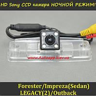 Камера заднего вида Subaru Forester, Impreza(Sedan), LEGACY(2), Outback НОЧНОЙ РЕЖИМ!