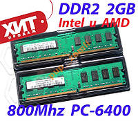 Samsung/Hynix/Kingston DDR2 2Gb 800 / 6400 Intel / AMD 2G (чипы Samsung/Hynix)