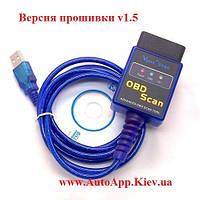 ELM327 USB v1.5, Авто Сканер OBD2, фото 1