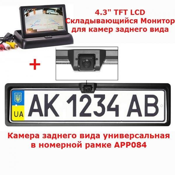 """Видео парковка, Монитор Flip 4.3""""+Камера CCD"""