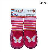"Домашние носочки-тапочки ""Бабочки"" для девочки. 11,5 см"