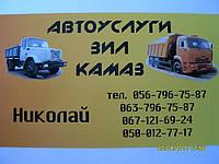 Вывоз мусора машинами ЗИЛ, КАМАЗ.