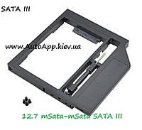 Optibay (Caddy) SATA III карман 12.7мм, HDD2.5