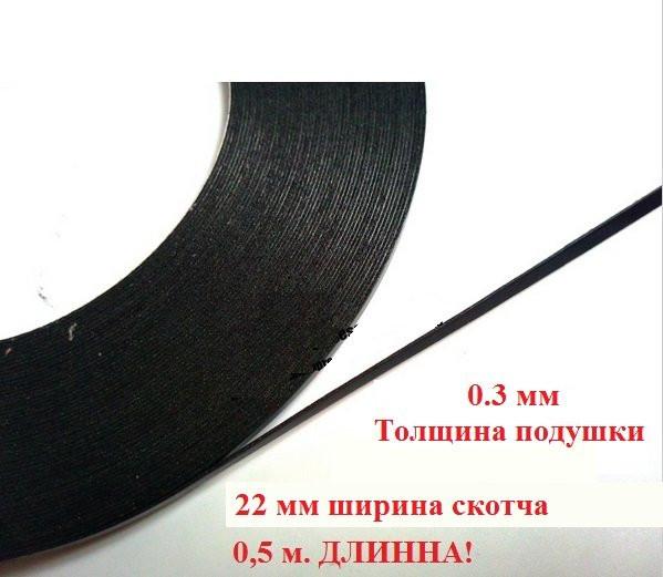 Скотч двухсторонний на ПОДУШКЕ (Ш-2, В-0.3 Д-500 мм )