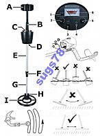 Металлоискатель Barska GC 1036