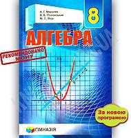 Підручник Алгебра 8 клас Нова програма Авт: Мерзляк А. Полонський В. Якір М. Вид-во: Гімназія