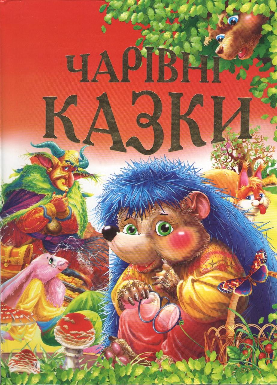 Чарівні казки В.Чумаченко