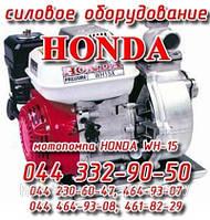 Мотопомпа бензиновая Honda WH-15 XK1 DXE1