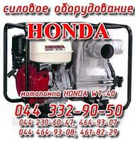 Мотопомпа бензиновая Honda WT-40 XK2 DE