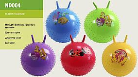 Мяч для фитнеса ND004 (50шт) рожки с шипами мультгерои (5 видов, 5 цветов) 55 см 580 г
