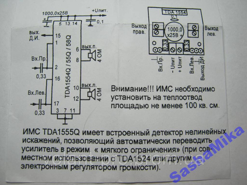 tda1554q схема