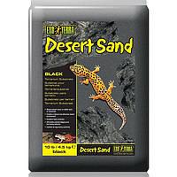 Hagen Exo Terra Desert Sand Black пустынный черный песок для террариума, 4.5кг