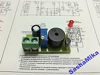Сигнализатор разряда аккумулятора звуковой и световой