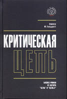 Критическая цепь 3-е изд Голдратт Элия