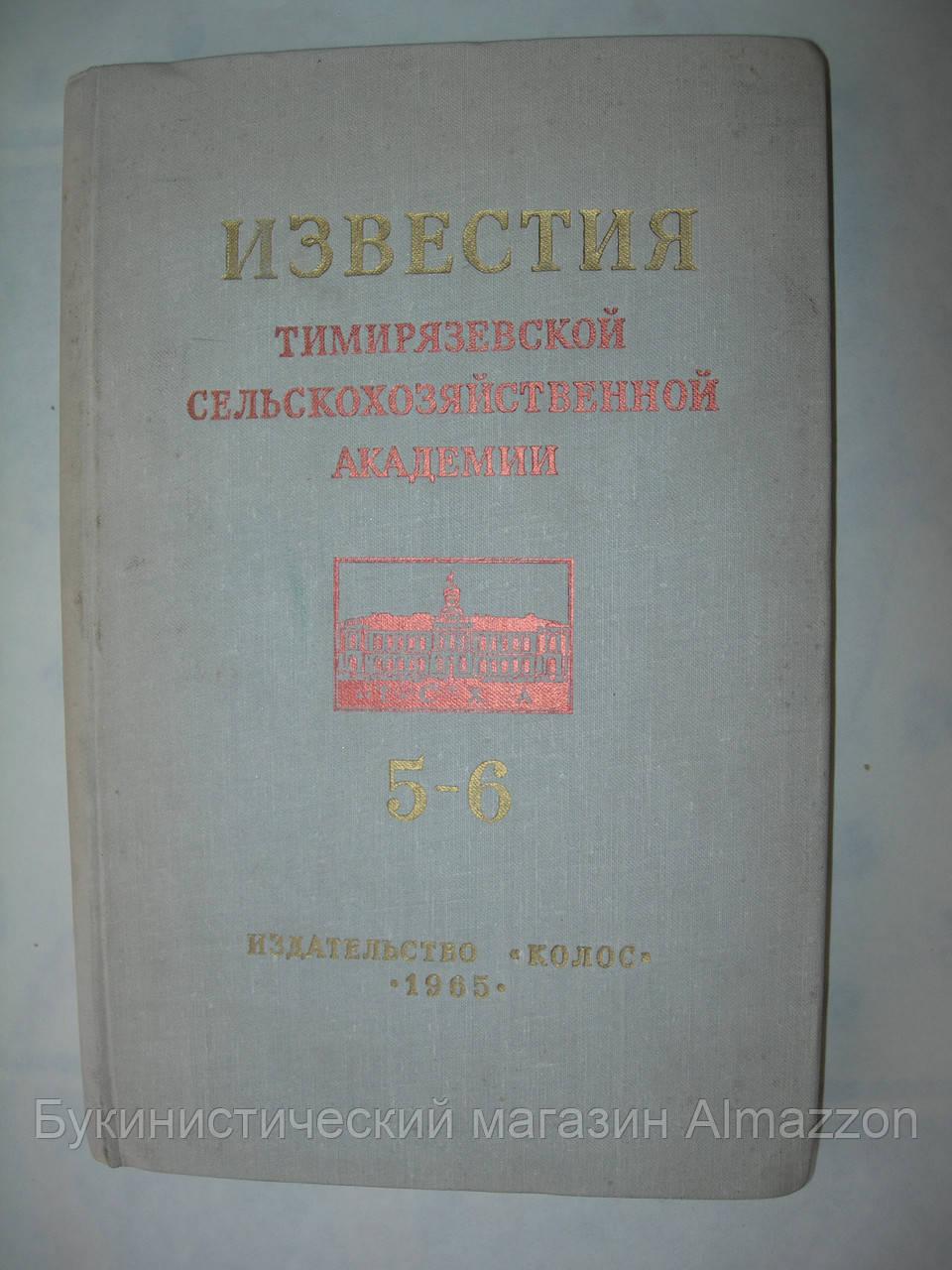 Известия Тимирязевской сельскохозяйственной академии 5-6. 1965 год