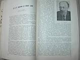Известия Тимирязевской сельскохозяйственной академии 5-6. 1965 год, фото 4