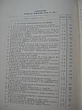 Известия Тимирязевской сельскохозяйственной академии 5-6. 1965 год, фото 6