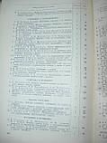 Известия Тимирязевской сельскохозяйственной академии 5-6. 1965 год, фото 8
