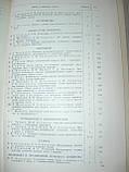 Известия Тимирязевской сельскохозяйственной академии 5-6. 1965 год, фото 9