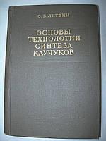 """Литвин О.Б. """"Основы технологии синтеза каучуков"""""""